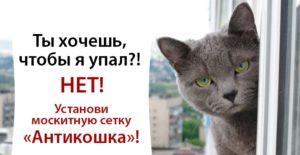 moskitnaya setka antikowka 300x155 - Москитная сетка антикошка